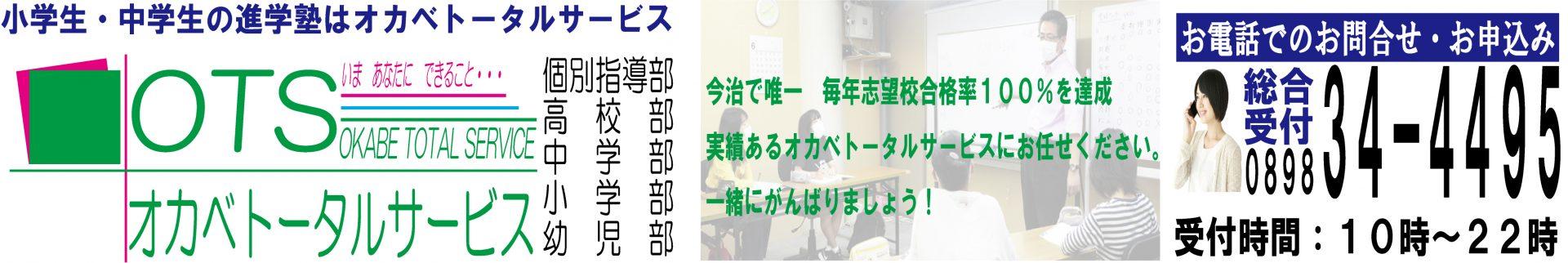 今治市の塾・学習塾・進学塾 オカベトータルサービス